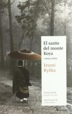 Portada del libro El santo del monte Koya